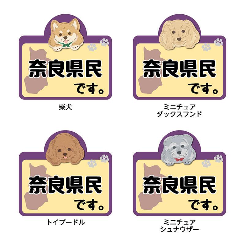 【奈良県】県民です。わんこステッカー 2枚セット(ステッカー 雑貨 カー用品 日本製) 在住 都道府県 県内在住