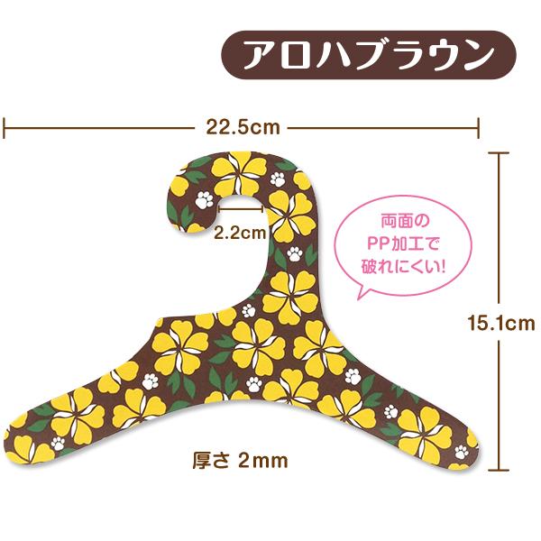 【アロハブラウン】 犬服ハンガー 同柄10本セット ハワイアンシリーズ ペット用