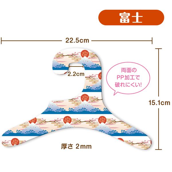 【富士 ふじ】 犬服ハンガー 同柄10本セット 和シリーズ ペット用