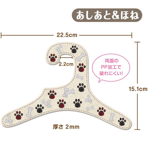 【あしあと&ほね】 犬服ハンガー 同柄10本セット スタンダードシリーズ ペット用