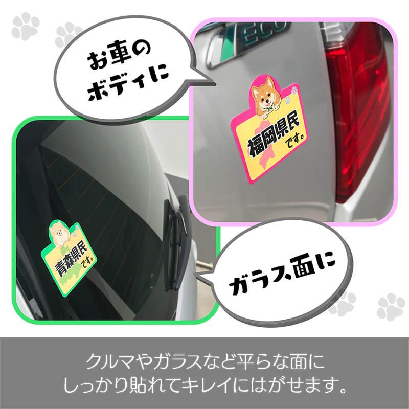 【和歌山県】県民です。わんこステッカー 2枚セット(ステッカー 雑貨 カー用品 日本製) 在住 都道府県 県内在住