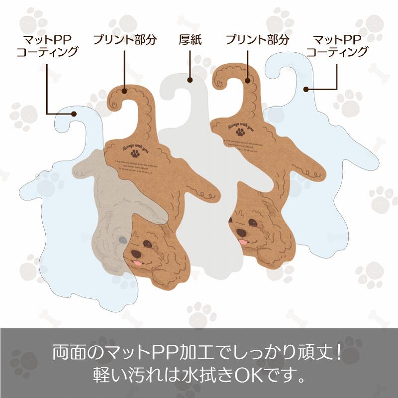 【トイ・プードル】 犬型ハンガー 同柄10本セット 紙ハンガー 犬服 ペット用