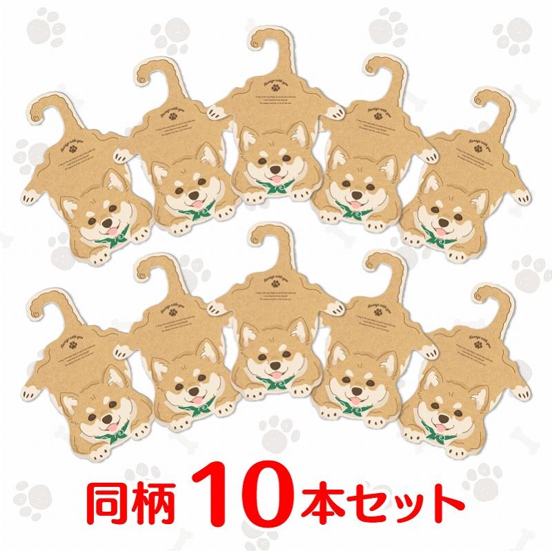 【柴犬】 犬型ハンガー 同柄10本セット 紙ハンガー 犬服 ペット用