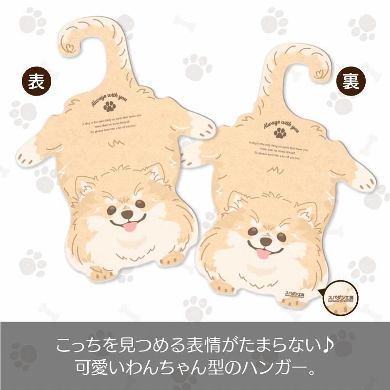 【ポメラニアン】 犬型ハンガー 同柄10本セット 紙ハンガー 犬服 ペット用