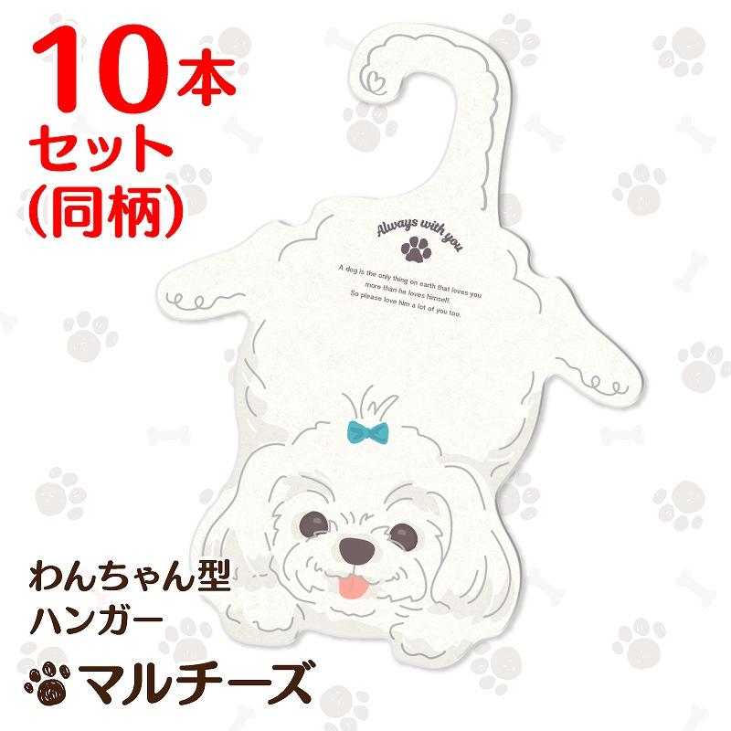【マルチーズ】 犬型ハンガー 同柄10本セット 紙ハンガー 犬服 ペット用
