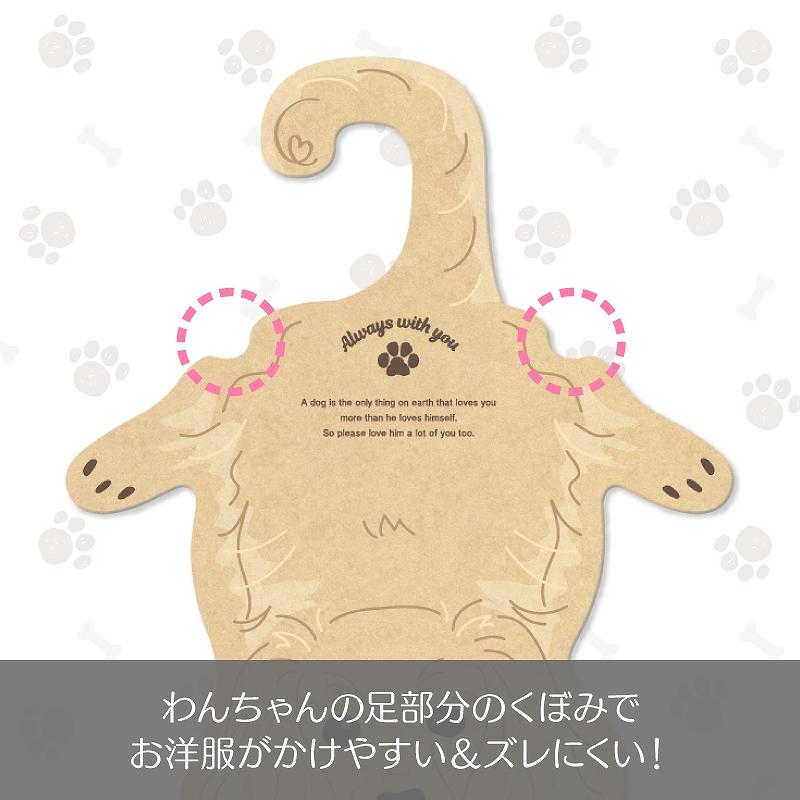 【ミニチュア・ダックスフンド】 犬型ハンガー 同柄10本セット 紙ハンガー 犬服 ペット用