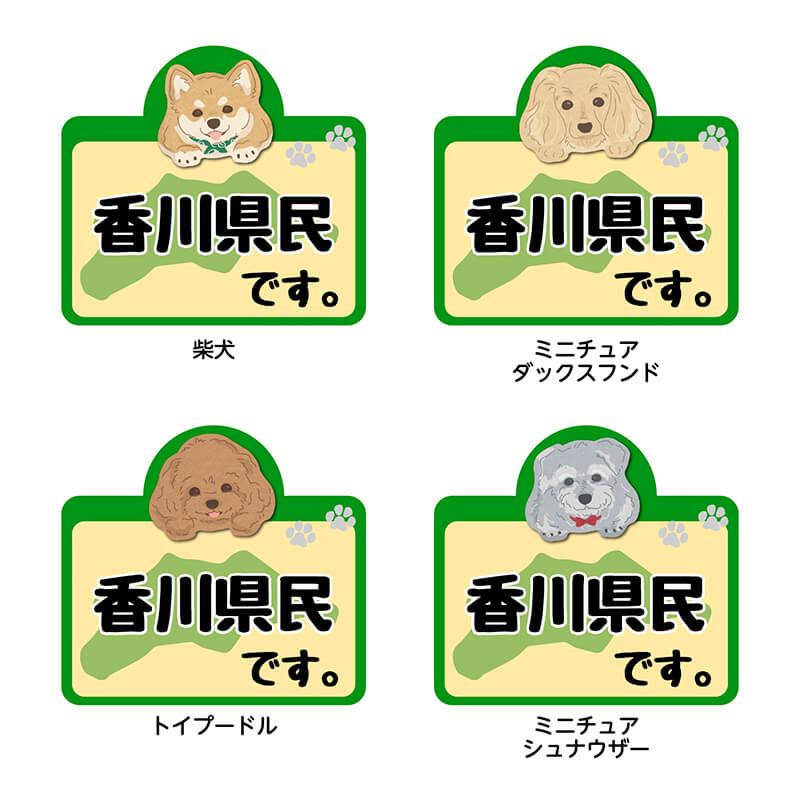 【香川県】県民です。わんこステッカー 2枚セット(ステッカー 雑貨 カー用品 日本製) 在住 都道府県 県内在住