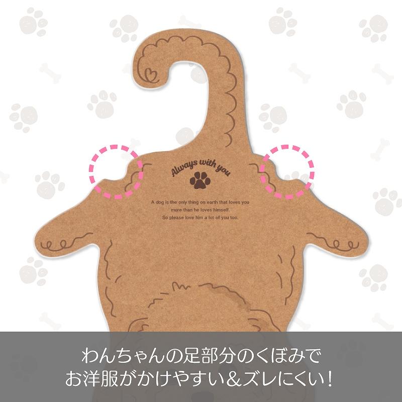 【トイ・プードル】 犬型ハンガー 同柄5本セット 紙ハンガー 犬服 ペット用
