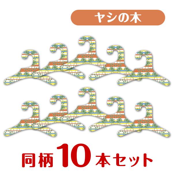 【ヤシの木】  犬服ハンガー 同柄10本セット ハワイアンシリーズ ペット用