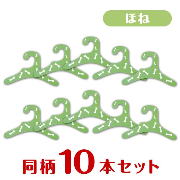 【ほね】 犬服ハンガー 同柄10本セット スタンダードシリーズ ペット用