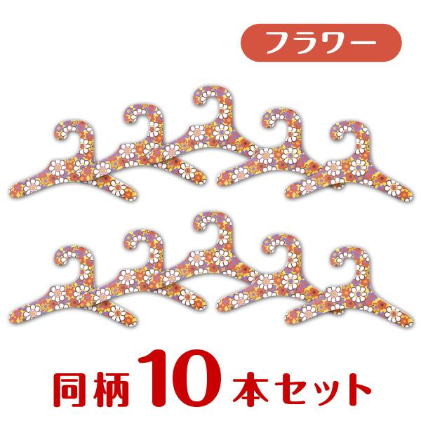 【フラワー】 犬服ハンガー 同柄10本セット スタンダードシリーズ ペット用