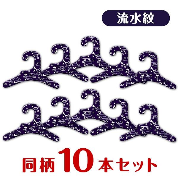 【流水紋 りゅうすいもん】 犬服ハンガー 同柄10本セット 和シリーズ ペット用