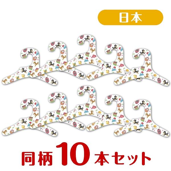 【日本 にほん】 犬服ハンガー 同柄10本セット 和シリーズ ペット用