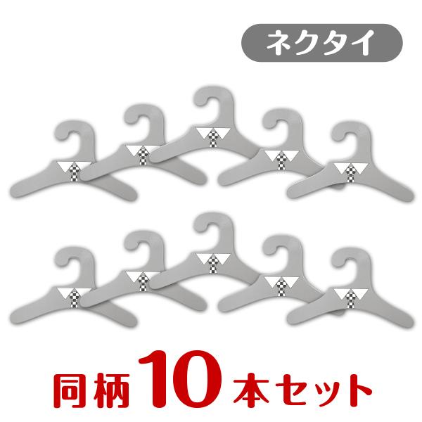 【ネクタイ】 犬服ハンガー 同柄10本セット スタンダードシリーズ ペット用