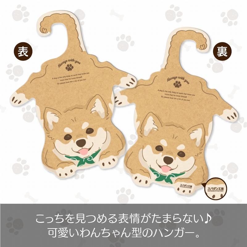 【柴犬】 犬型ハンガー 同柄5本セット 紙ハンガー 犬服 ペット用