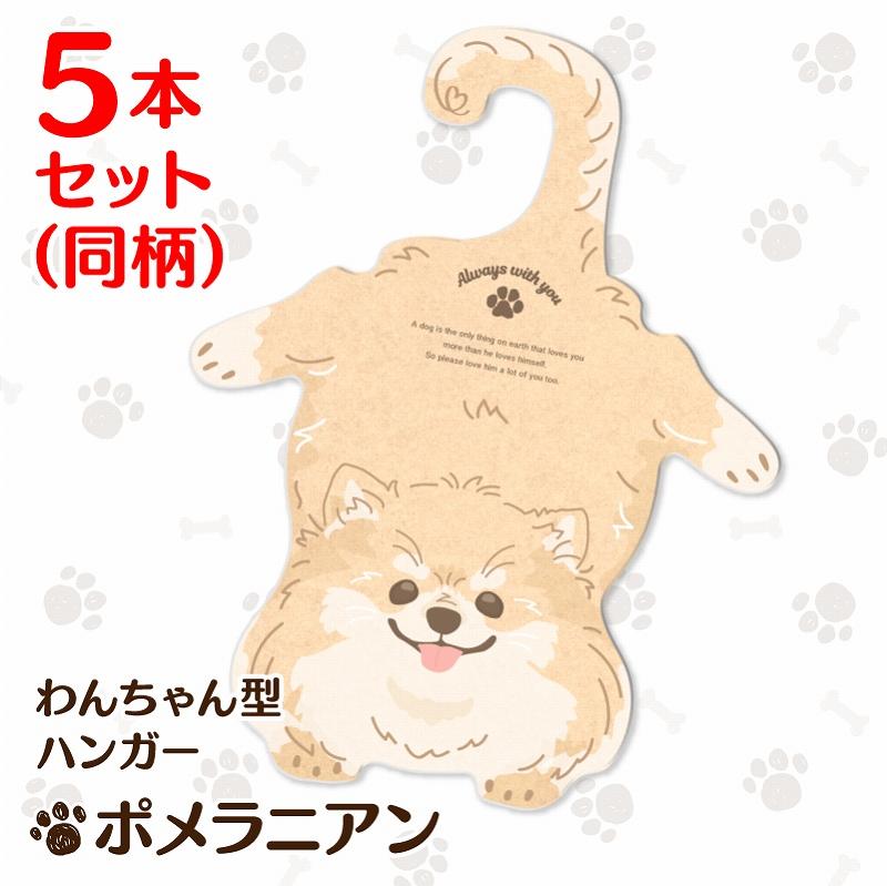 【ポメラニアン】 犬型ハンガー 同柄5本セット 紙ハンガー 犬服 ペット用