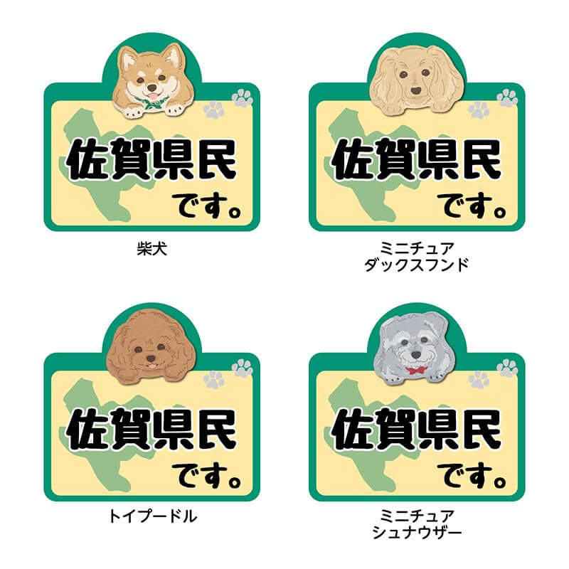 【佐賀県】県民です。わんこステッカー 2枚セット(ステッカー 雑貨 カー用品 日本製) 在住 都道府県 県内在住