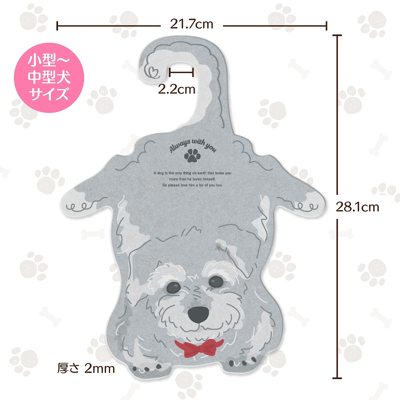 【ミニチュア・シュナウザー】 犬型ハンガー 同柄5本セット 紙ハンガー 犬服 ペット用