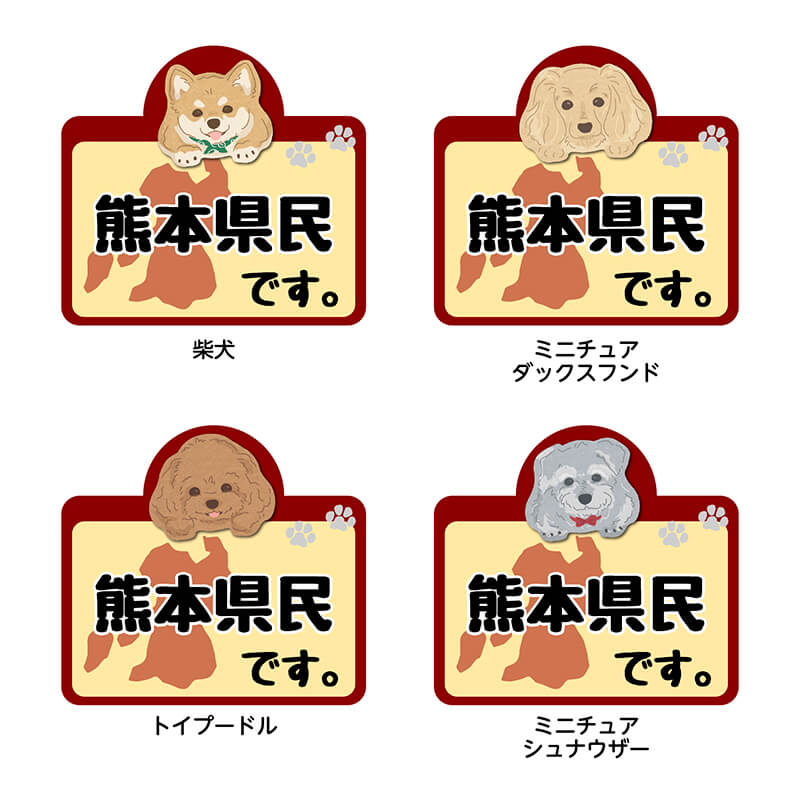 【熊本県】県民です。わんこステッカー 2枚セット(ステッカー 雑貨 カー用品 日本製) 在住 都道府県 県内在住