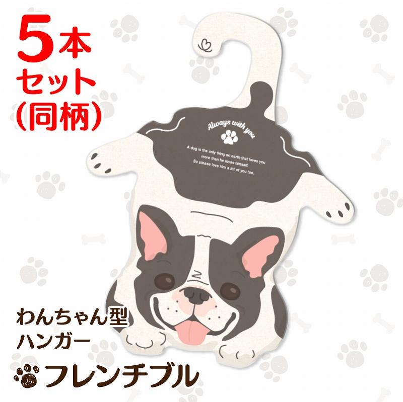 【フレンチ・ブルドッグ】 犬型ハンガー 同柄5本セット 紙ハンガー 犬服 ペット用