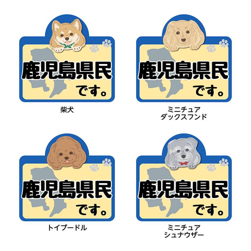 【鹿児島県】県民です。わんこステッカー 2枚セット(ステッカー 雑貨 カー用品 日本製) 在住 都道府県 県内在住