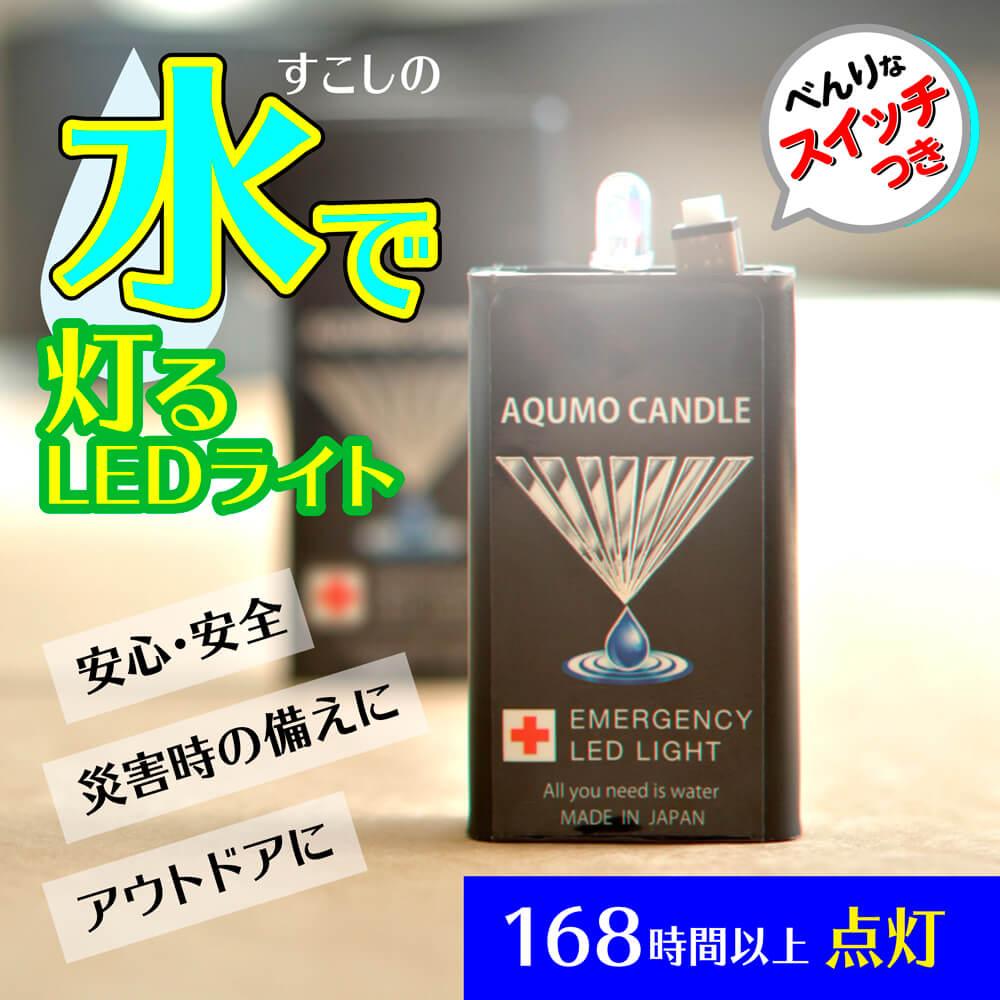 アクモホールディングス AQUMO CANDLE アクモキャンドル スイッチ付き 水で光るLEDライト 黒 W35mm x H65mm x D16mm 22g 1個 AQB-4I-1W