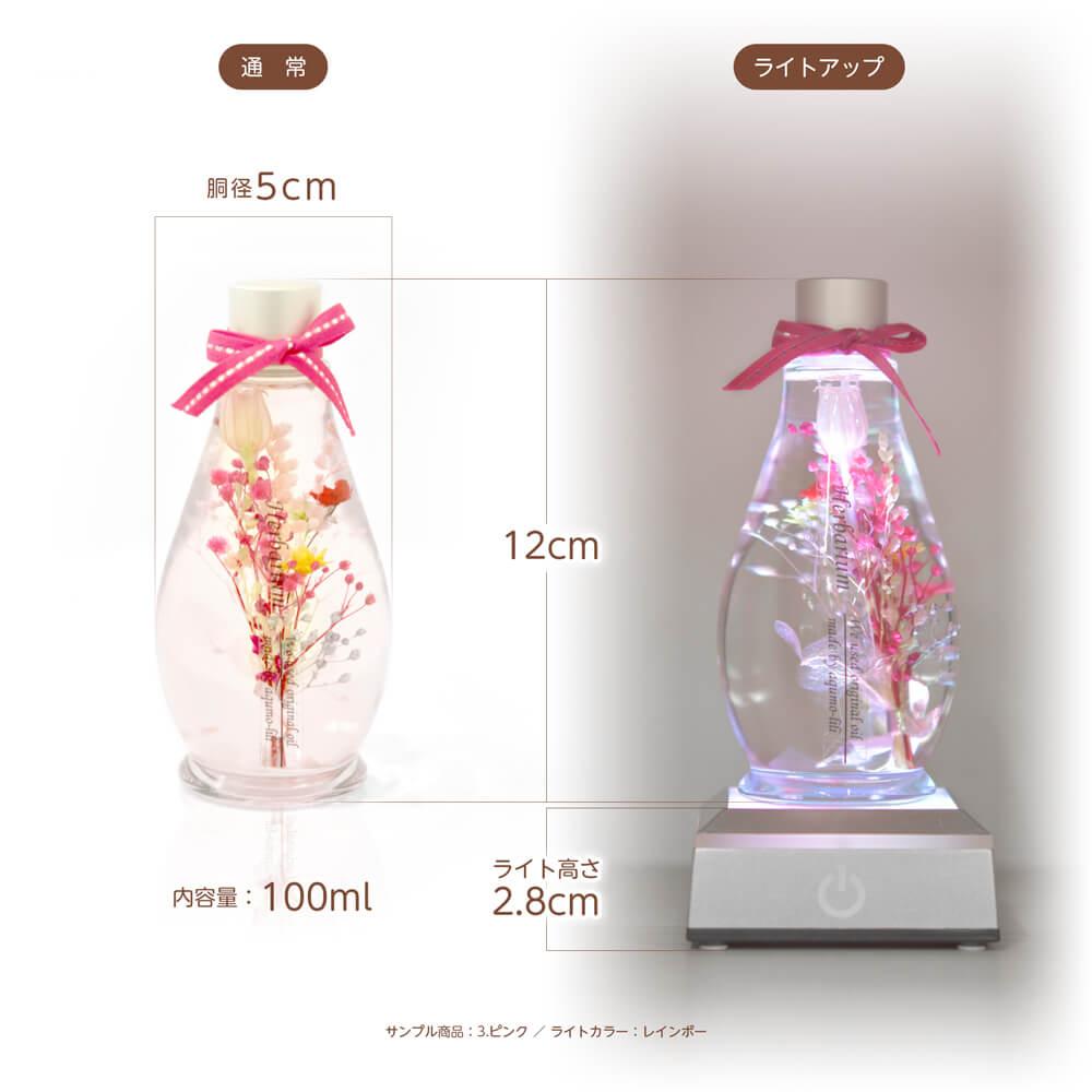 aqumo-lili (アクモリリー) ハーバリウム(1本 100mしずく型瓶入り) タッチ切替ライト(USB・乾電池使用可)セット 選べる6カラー