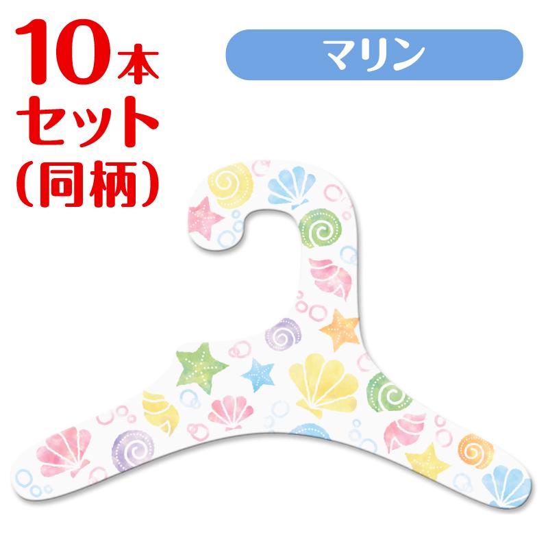【マリン】 犬服ハンガー 同柄10本セット ハワイアンシリーズ ペット用