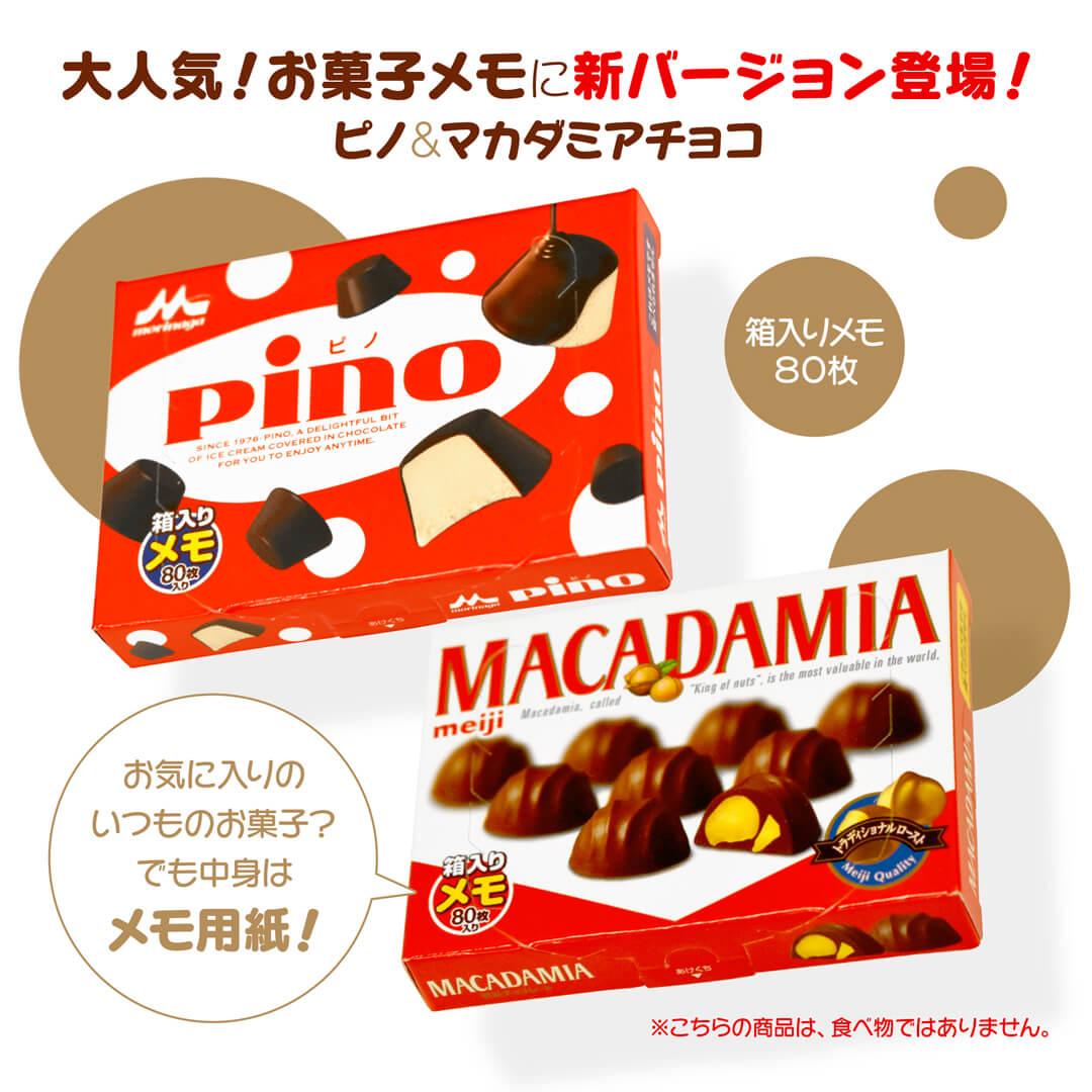 新登場!!本物そっくり!お菓子メモ ピノ(Pino)/マカダミアチョコレート(MACADAMIA) 箱メモ 80枚入