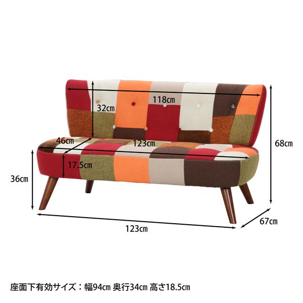 【幅128】2人掛け パッチワークソファ デイジーOR オレンジ