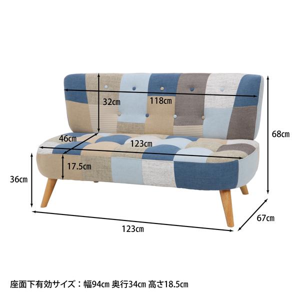 再入荷【2人掛け】パッチワークソファ デイジーBL (W123×D67×H68cm) ブルー