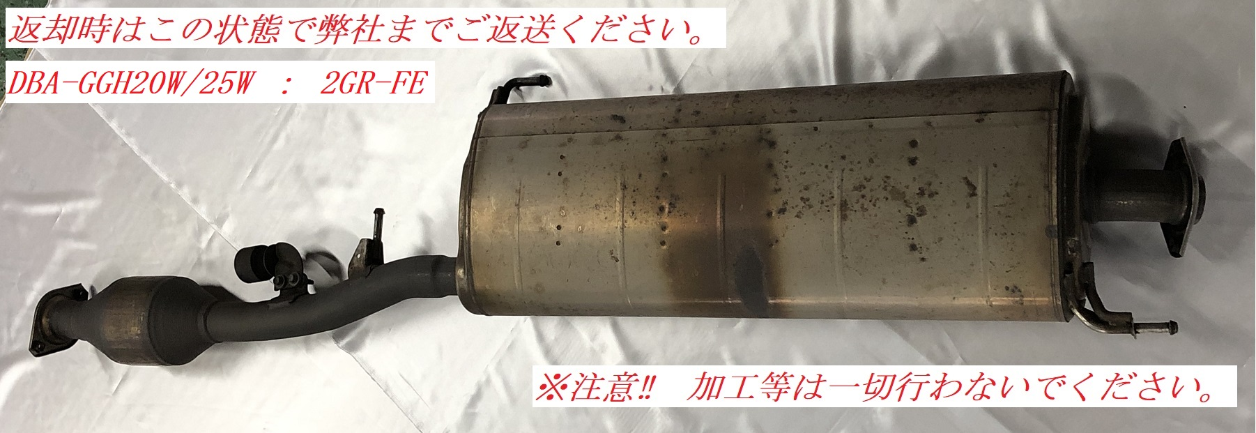 【業者配送】20系 アルファード・ヴェルファイア用センターマフラー