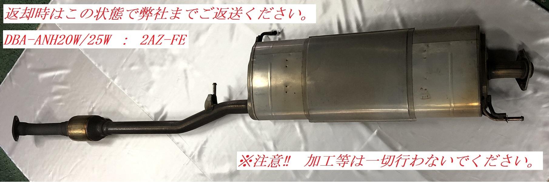 【個人宅配送】20系 アルファード・ヴェルファイア用センターマフラー