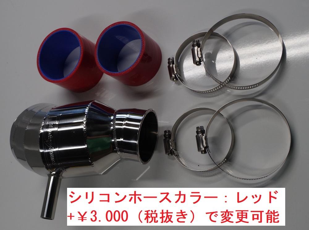 【個人宅配送】ヤリス 1.5L 用AIR CONTROL CHAMBER