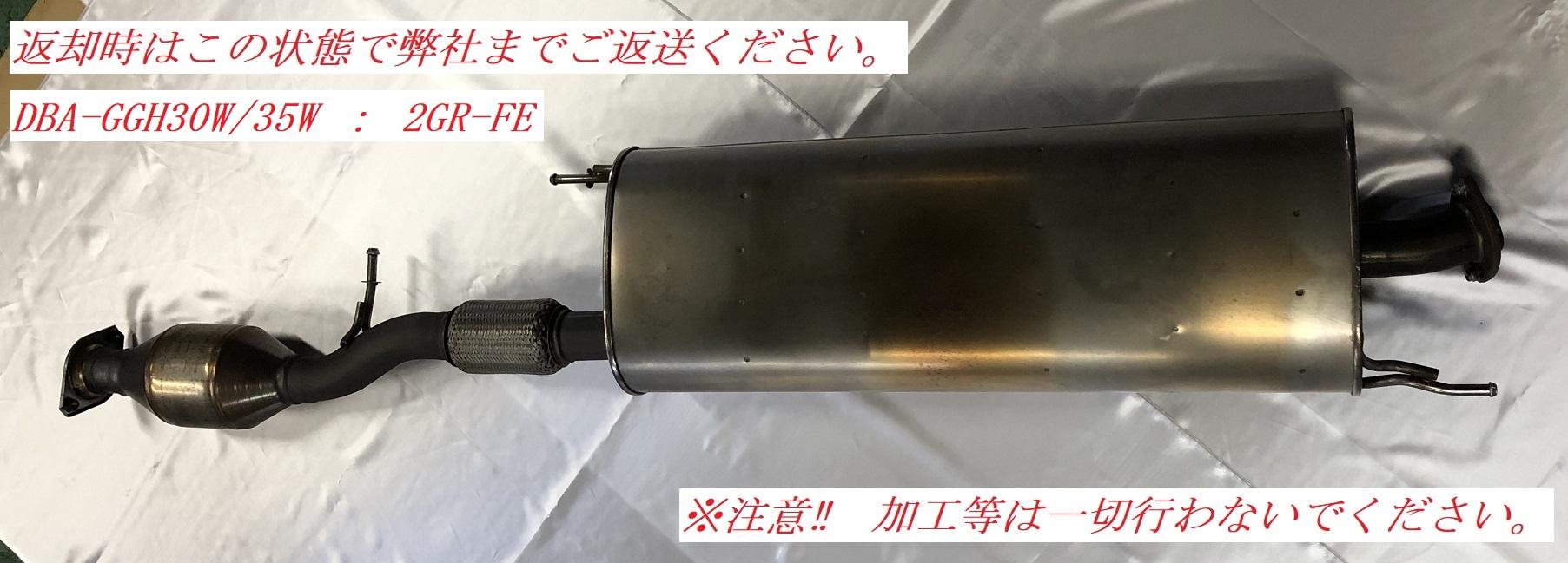 【業者配送】30系 アルファード・ヴェルファイア(3.5L:前期)用センターマフラー