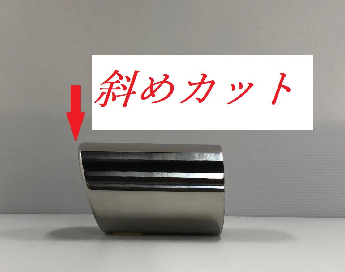 単品テールエンド : ステンレス76.3φ(1個)