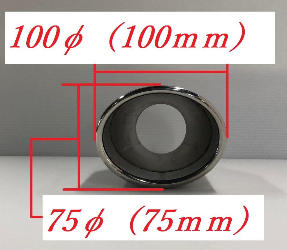 単品テールエンド : ステンレス100×75オーバル(1個)
