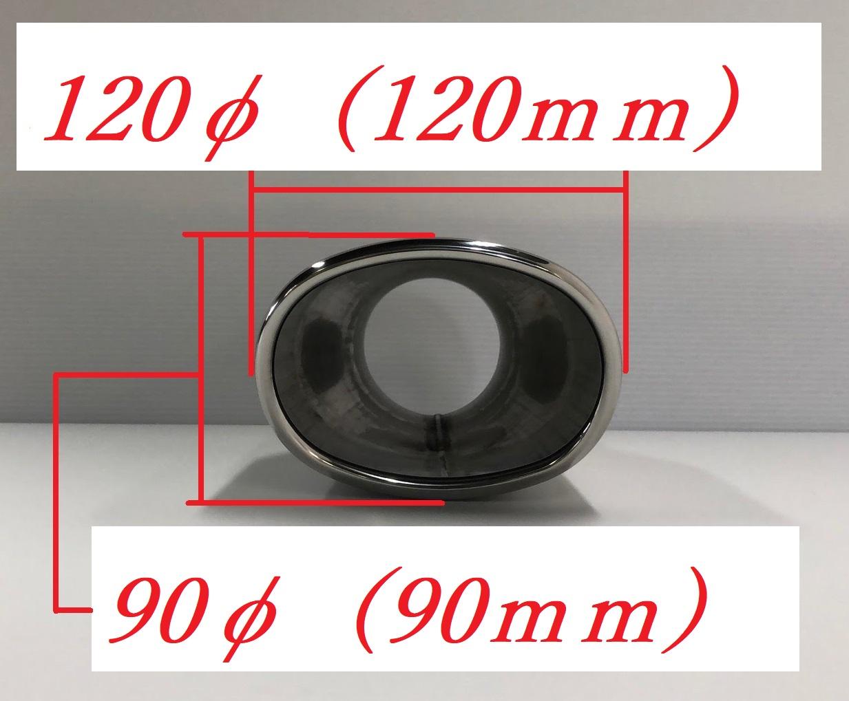 単品テールエンド : ステンレス115×80オーバル(1個)