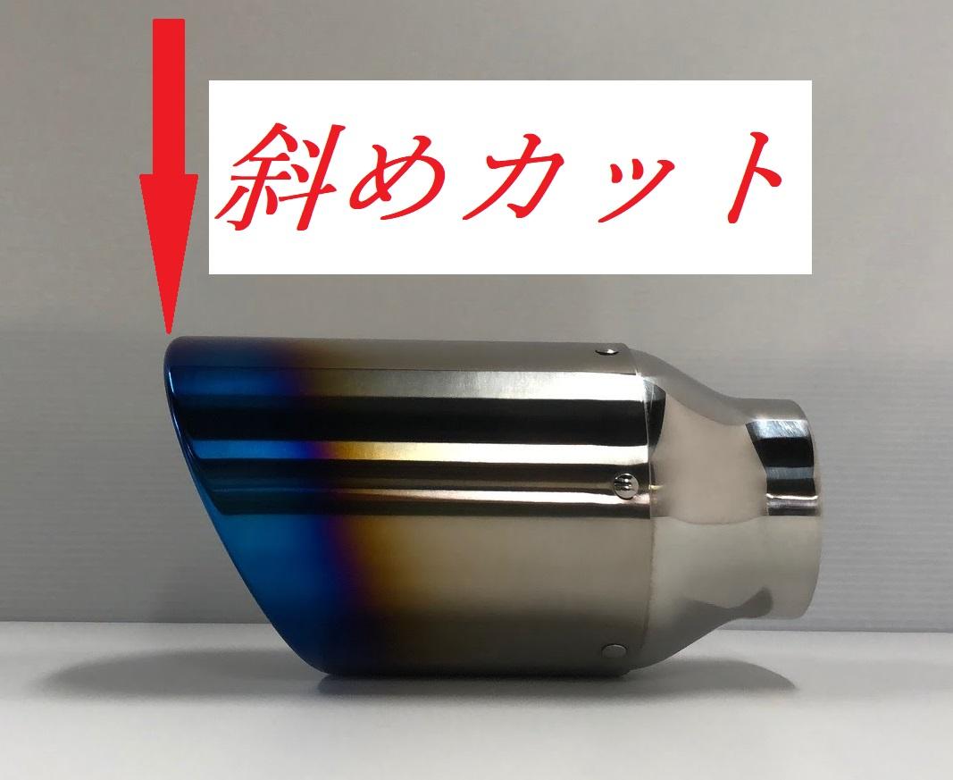 単品テールエンド : チタン101.6φナナメ(1個)