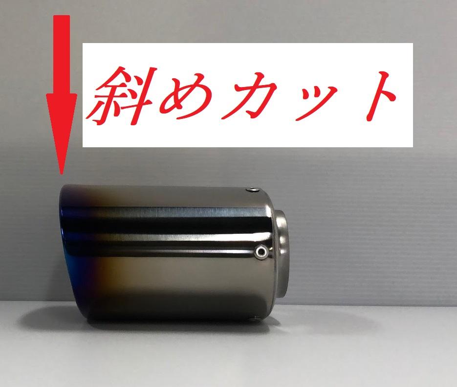 単品テールエンド : チタン115×80オーバル(1個)