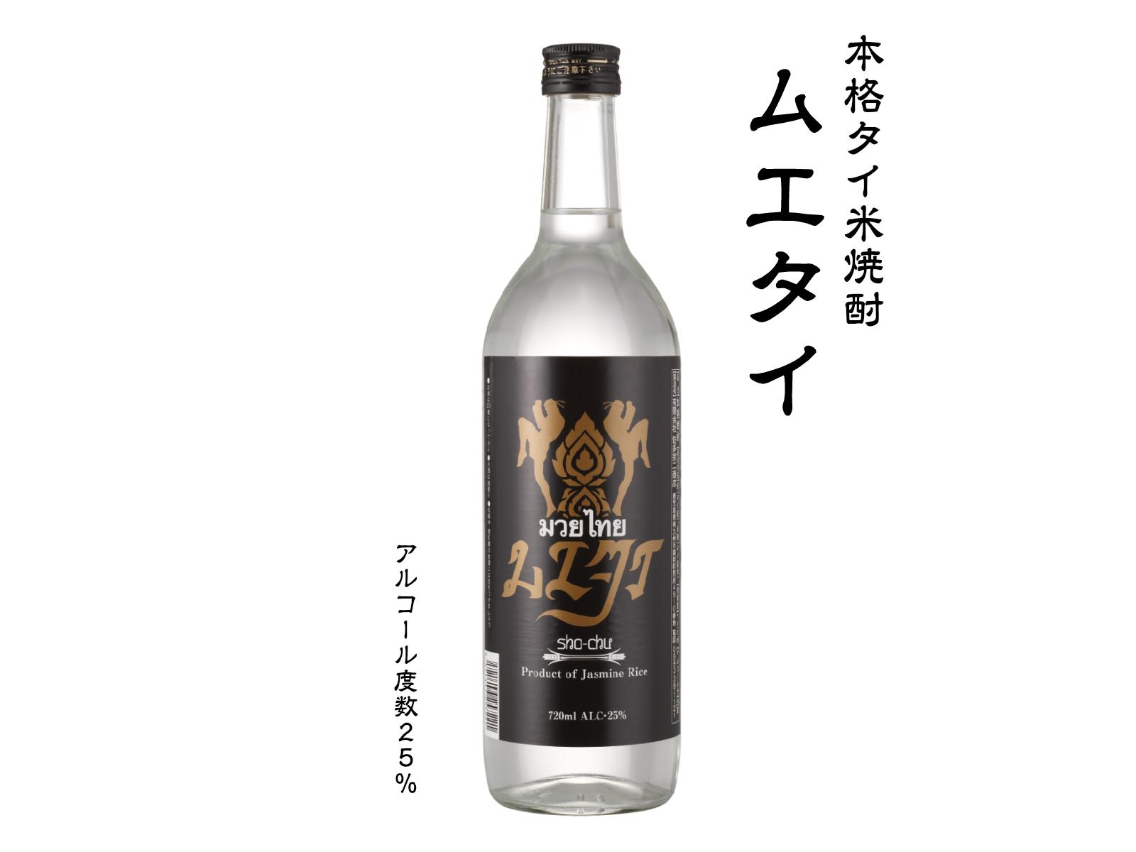 本格タイ米焼酎 ムエタイ 720ml