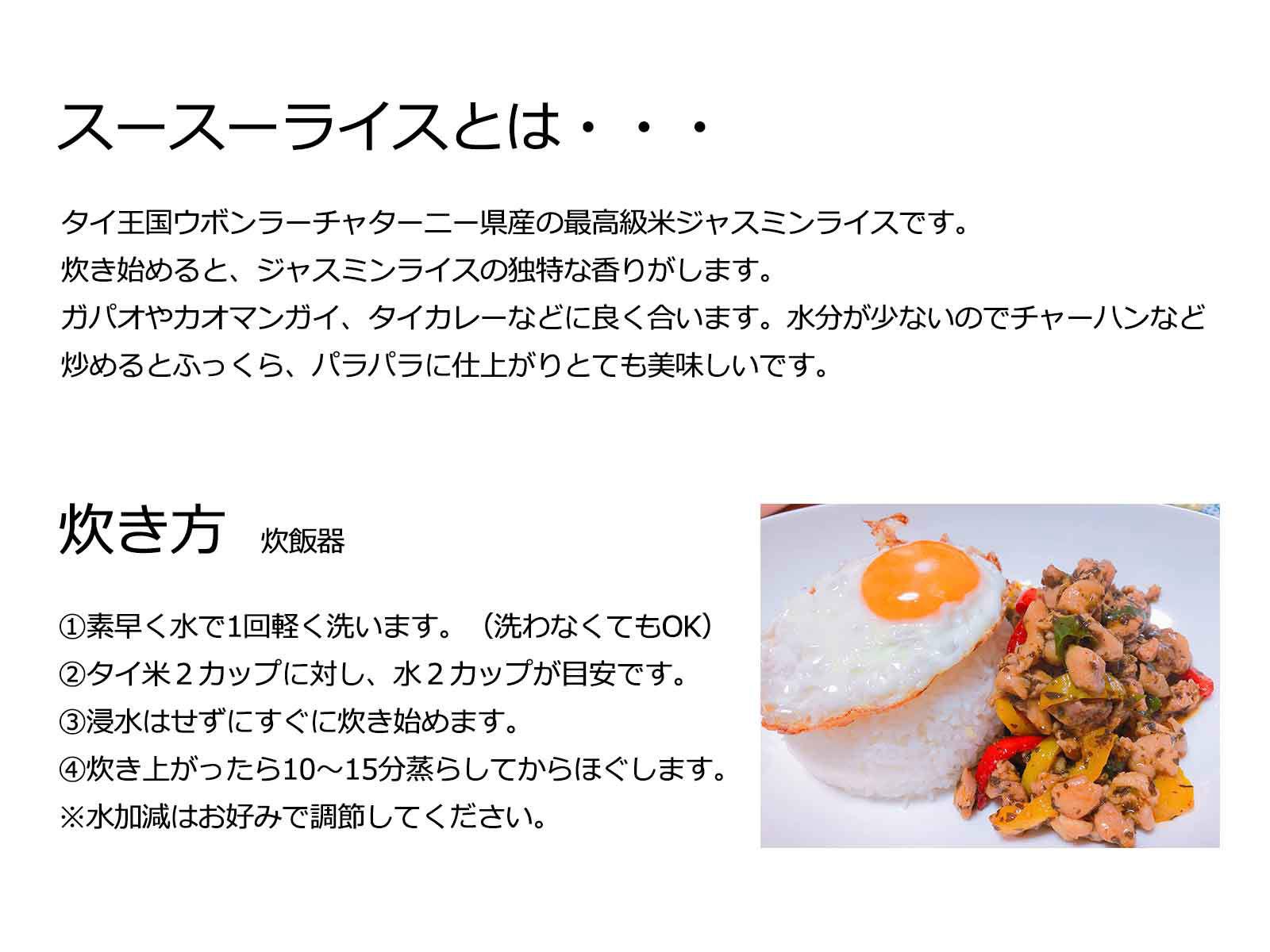 廉価逸品 スースーライス(ジャスミンライス) 5kg×4(20kg) 送料無料