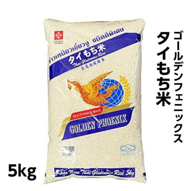 ゴールデンフェニックス タイもち米 5kg