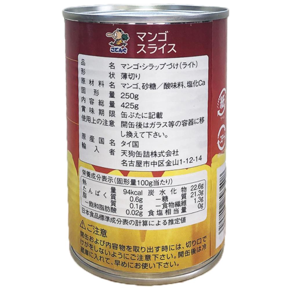 天狗 マンゴスライス 4号缶