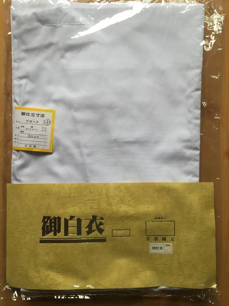 【 衣装 】 白衣 T/Cブロード