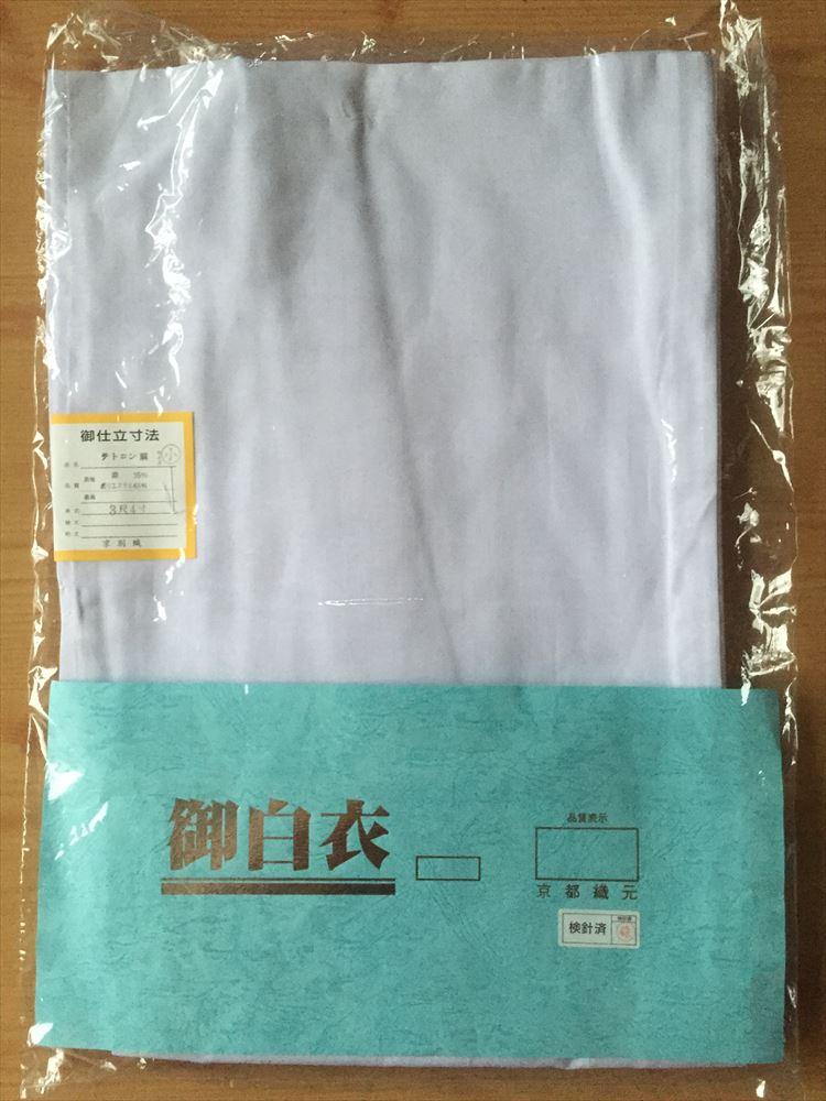 【 衣装 】 白衣 テトロン麻