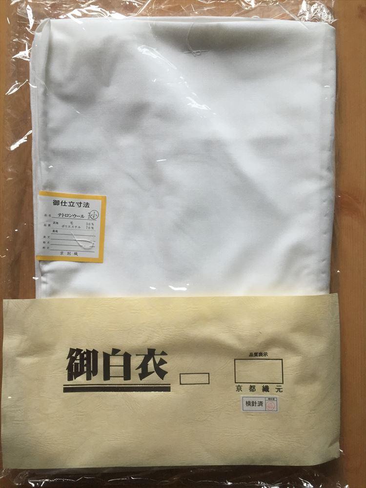 【 衣装 】 白衣 テトロンウール
