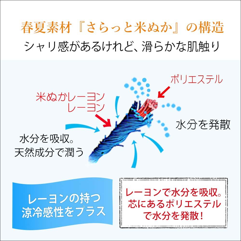 【さらっと米ぬか】 歩くぬか袋 ドットフリル