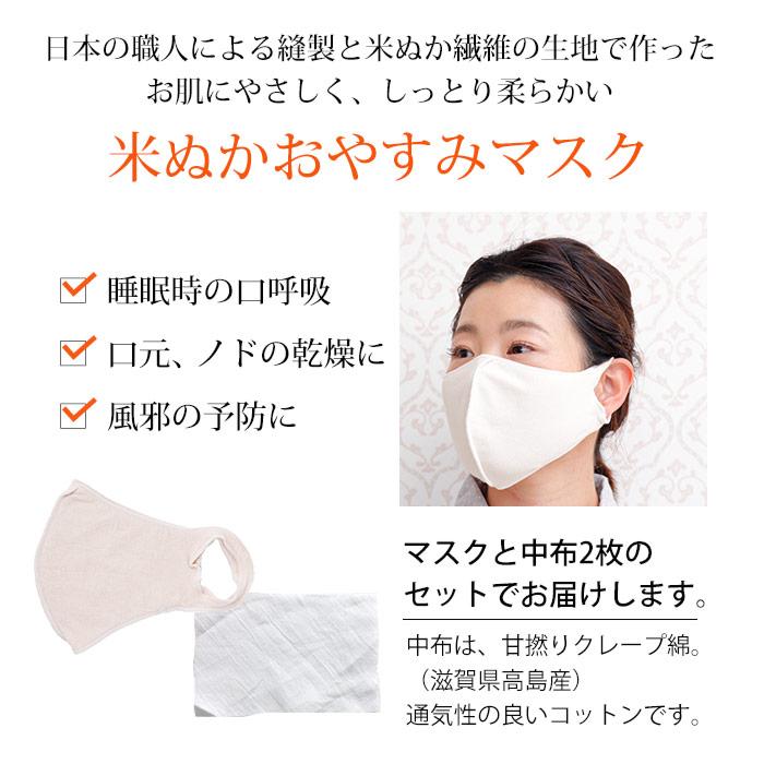 米ぬかおやすみマスク