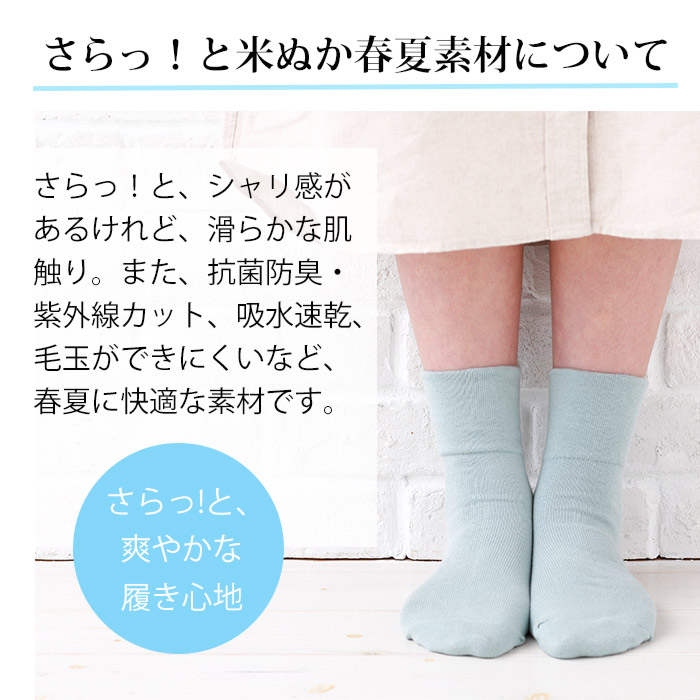 【歩くぬか袋】締め付けない靴下 春夏ショート丈